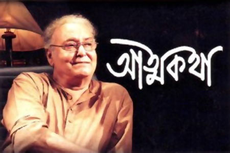 Soumitra Chatterjee in Atmakatha