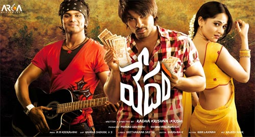 Movie poster of Vedam