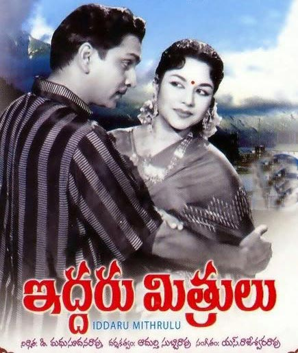 Movie poster of Iddaru Mitrulu