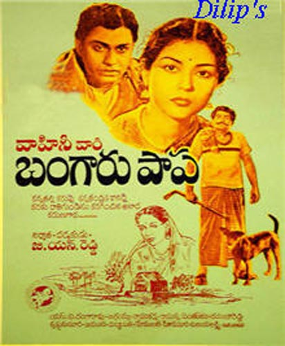 Movie poster of  Bangaru Papa