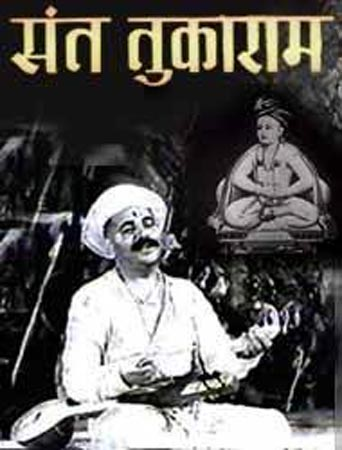 Movie poster of Sant Tukaram