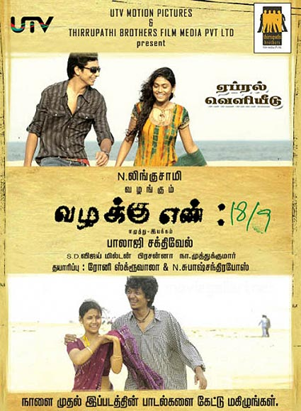 Movie poster of Vazhakku en 18/9