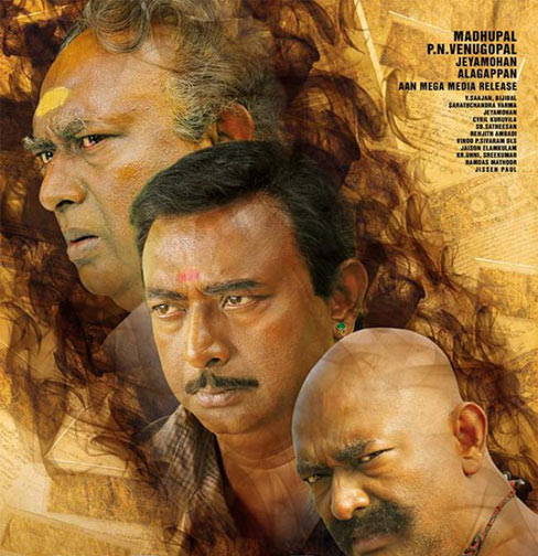 ozhimuri malayalam movie free download