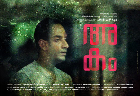 Movie poster of Akam