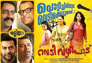 Movie poster of Vedi Vazhipadu