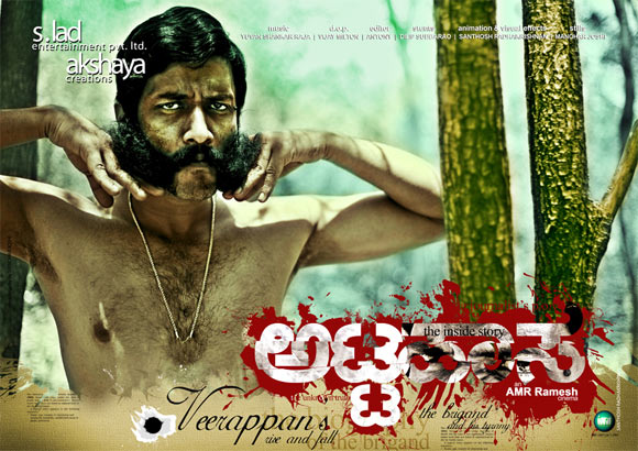 Movie poster of Attahasa