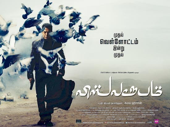 Movie poster of Vishwaroopam