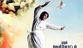 Movie poster of Vishwaroopam