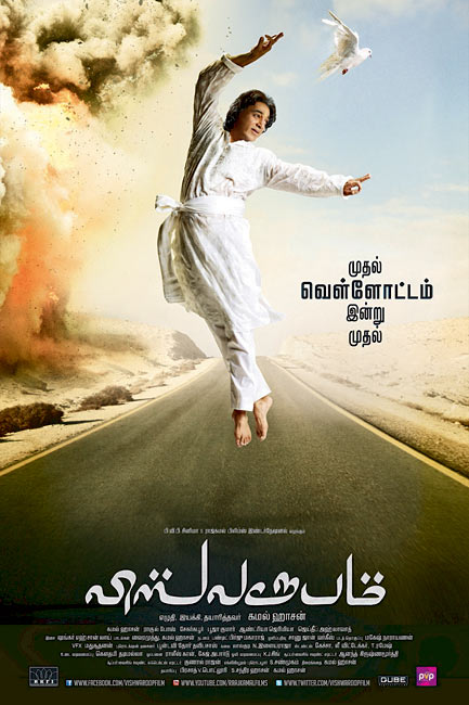 Kamal Haasan on the poster of Vishwaroopam