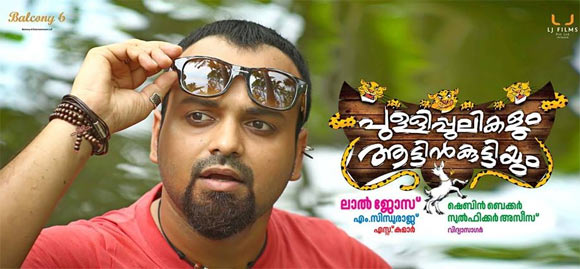 Movie poster of Pullippulikalum Attinkuttiyum