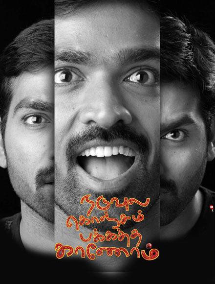 Poster of Naduvula Konjam Pakkatha Kaanom