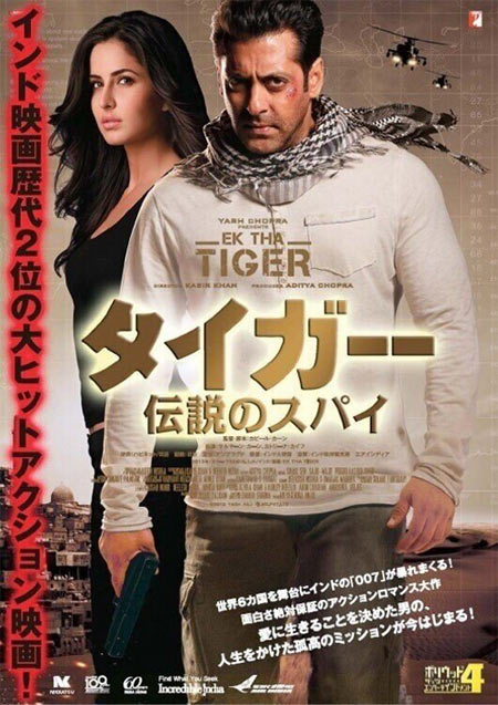Japanese movie poster of Ek Tha Tiger