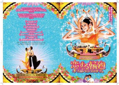Japanese movie poster of Om Shanti Om