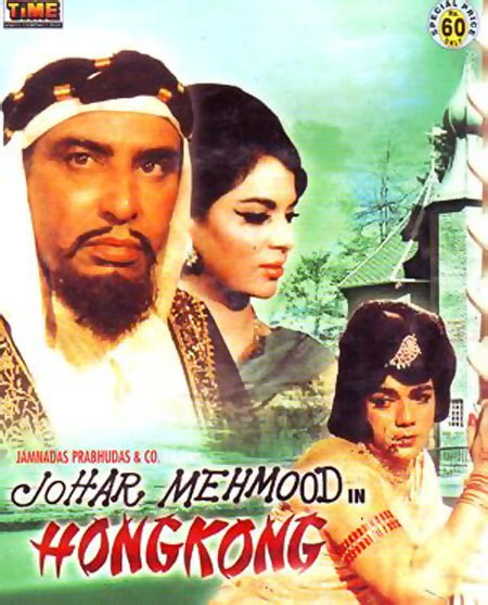 Movie poster of Johar Mehmood In Hong Kong