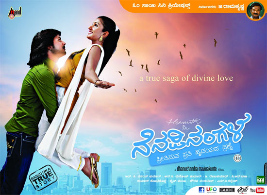 Movie poster of Nenapingala