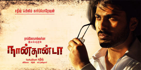 Movie poster of Naanthanda