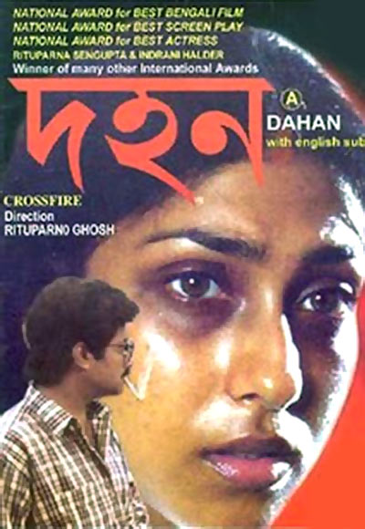Movie poster of Dahan