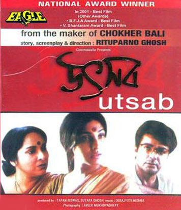 Movie poster of Utsab