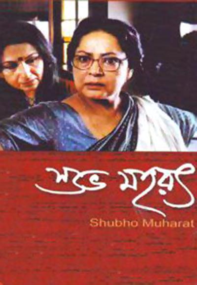 Raakhee Gulzar in Shubho Muhurat