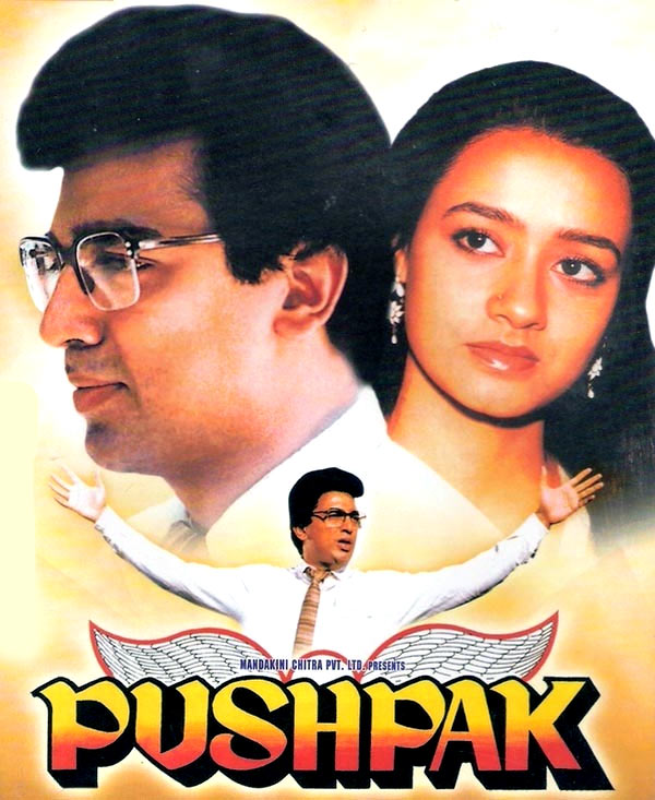 Movie poster of Pushpaka Vimana