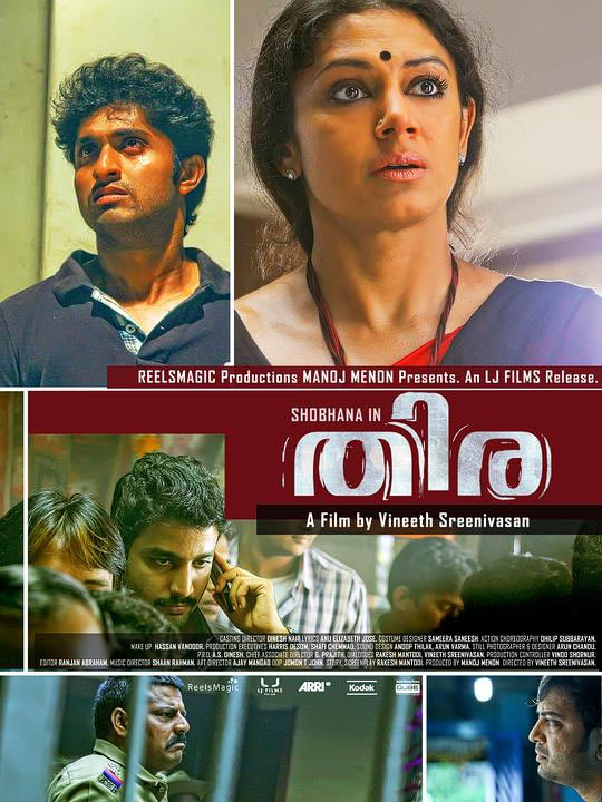 Movie poster of Thira