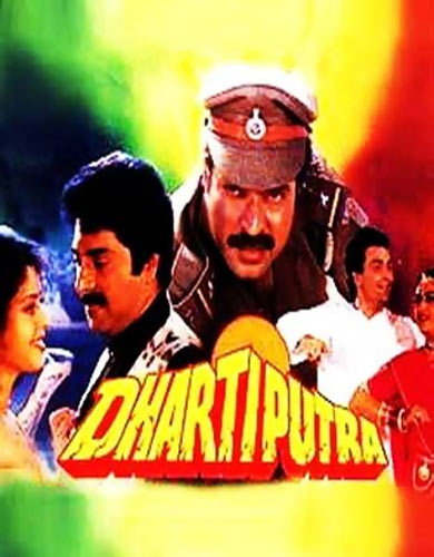 Mammootty in poster of Dhartiputra