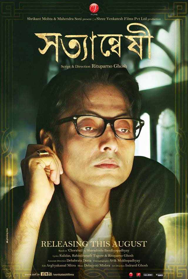 Movie poster of Satyanweshi