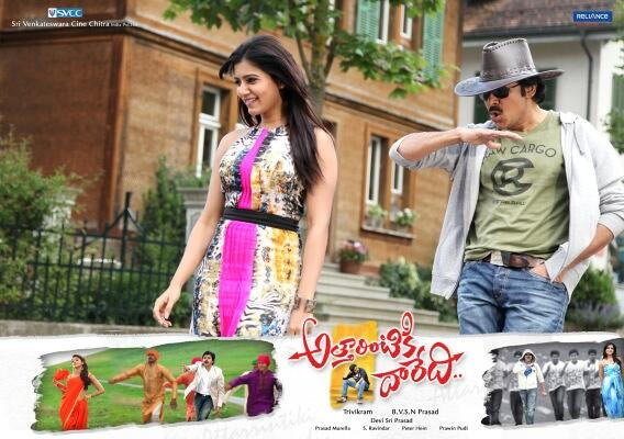Movie poster of Atharintiki Daaredi