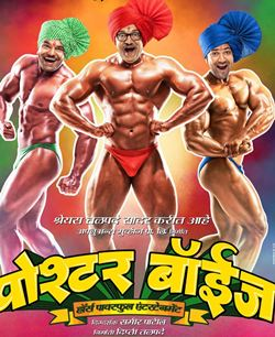 Poshter Boyz (2014) [Marathi] DM - Dilip Prabhavalkar, Aniket Vishwasrao, Hrishikesh Joshi, Pooja Sawant, Neha Joshi