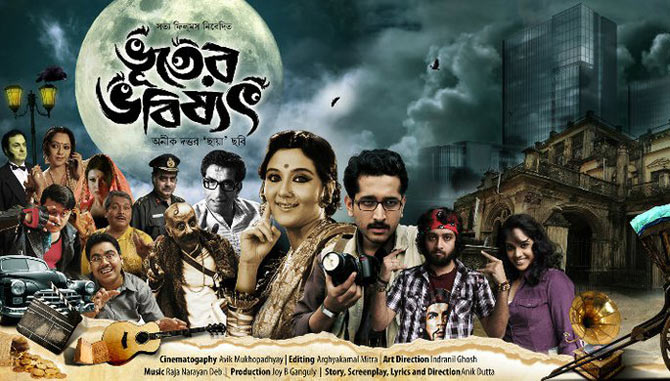 Poster of Bhooter Bhobishyot