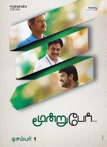 Movie poster of Moondru Per Moondru Kaadhal