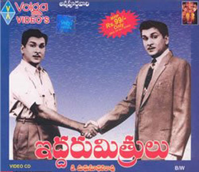 Movie poster of Iddarumitrulu