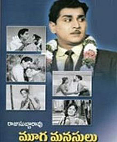 Movie poster of Moogamanasulu