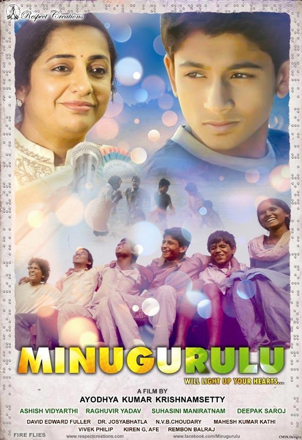 Poster of Minugurulu