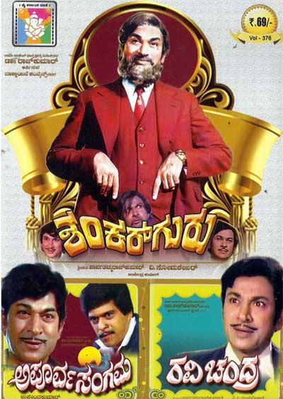 Movie poster of Shankar Guru