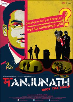 Movie poster of Manjunath