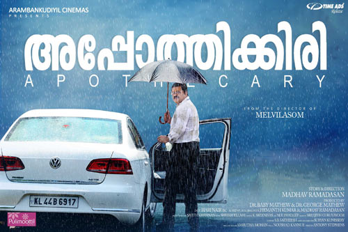 Suresh Gopi in the poster of Apothecary