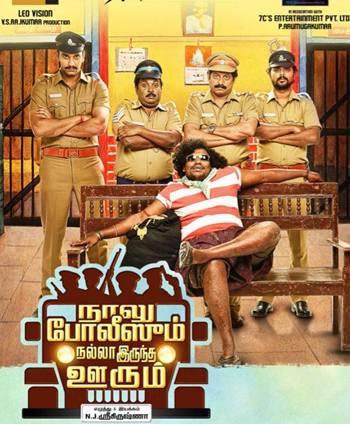 Review: Naalu Policeum Nalla Irundha Oorum Is A Waste Of Time