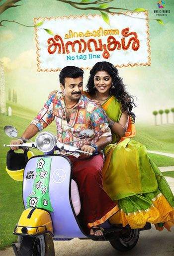 Review: Chirakodinja Kinavukal Is A Laughathon