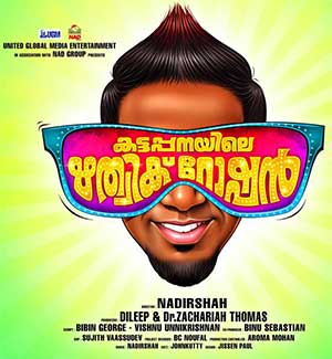 Review: Kattappanayile Rithwik Roshan Entertains
