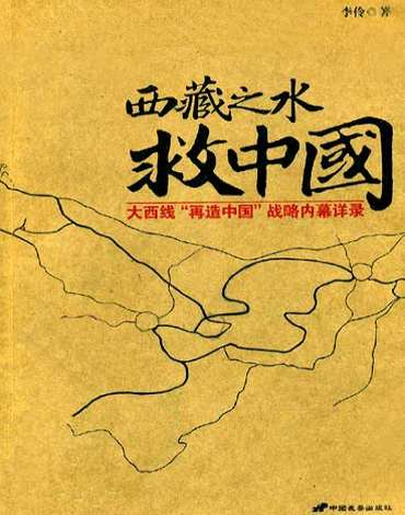 Cover of the book Save China Through Water From Tibet with detailed plans of the diversion of the Brahmaputra