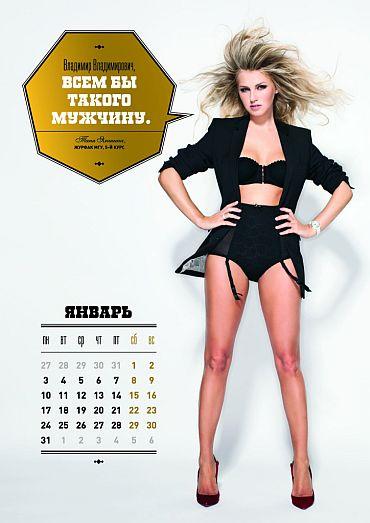 A sexy calendar for Russian PM Putin