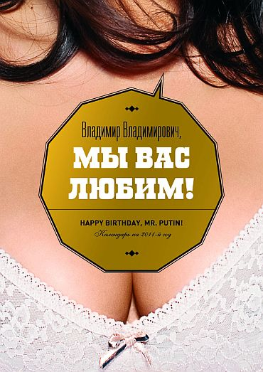 A sexy calendar for Russian PM Putin
