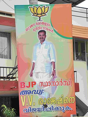 A BJP banner