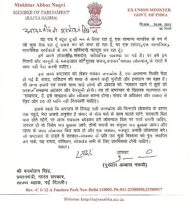 The letter Naqvi sent to the PM