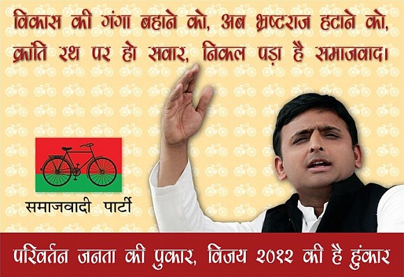 Akhilesh Yadav on a Samajwadi Party campaign poster