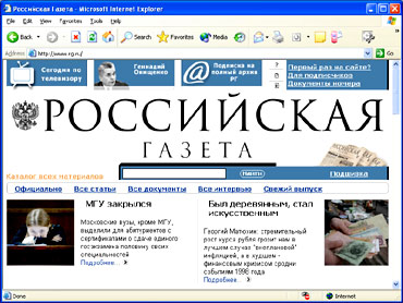 An edition of Rossiiskaya Gazeta