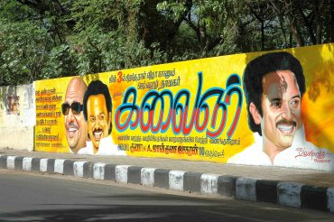 Poster wishing the DMK chief and his son MK Stalin