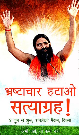 Should ministers have welcomed Baba Ramdev at the airport?
