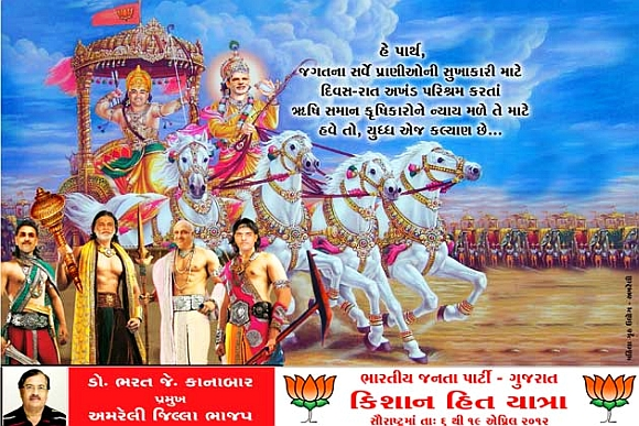 The BJP ad has appeared in the appeared in Saurasthra edition of a vernacular daily on Friday
